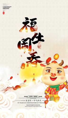 中國風2021牛年新春海報設計
