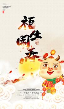 中国风2021牛年新春海报设计