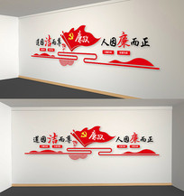 中国风党建廉政标语口号文化墙