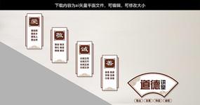 中国风道德讲堂校园文化墙