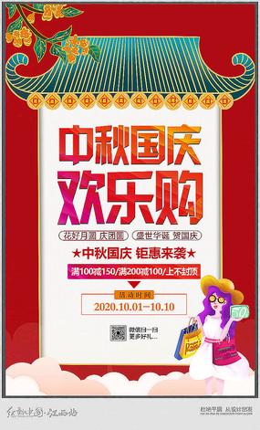 中国风中秋国庆促销海报设计