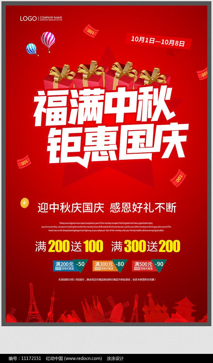 中秋国庆促销宣传海报图片