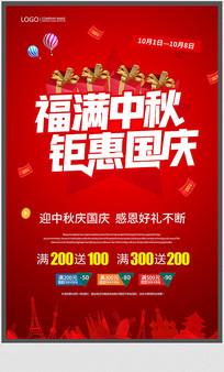 中秋国庆促销宣传海报