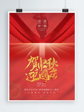 中秋国庆海报红色国风中秋节国庆节海报