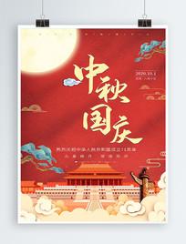 中秋国庆红色国风中秋节国庆节海报