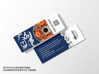 中式大闸蟹礼品券