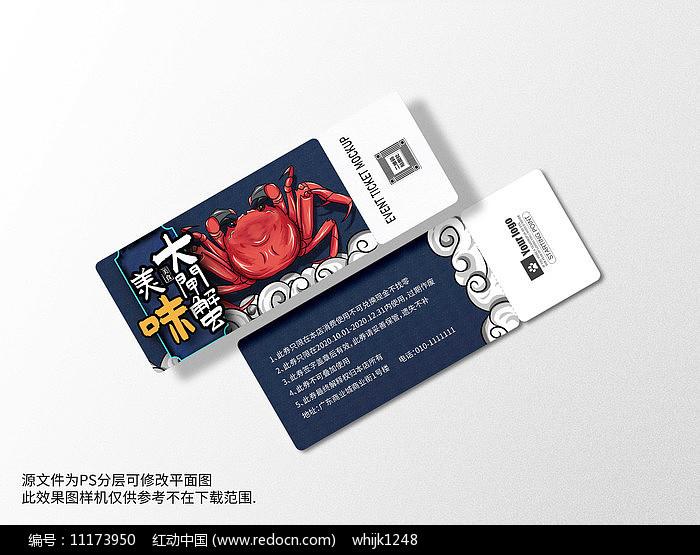 中式大闸蟹优惠券图片