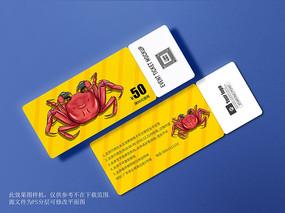 中式大闸蟹折扣券
