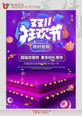 紫色宣传双十一海报