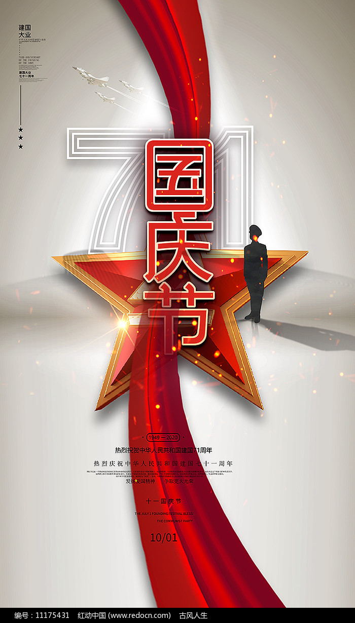 71周年国庆节宣传海报设计图片