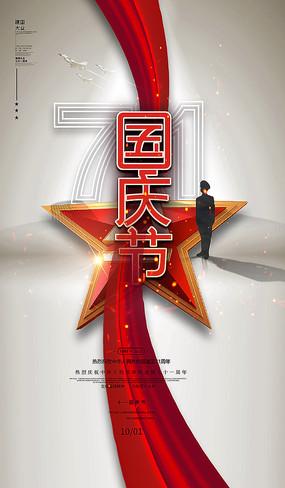71周年国庆节宣传海报设计