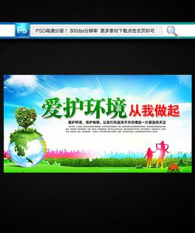 保护环境爱护环境海报