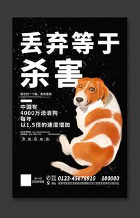保护流浪动物公益海报设计