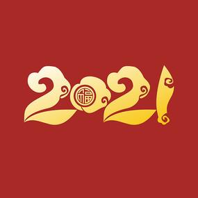 创意2021牛年福字艺术字广告设计