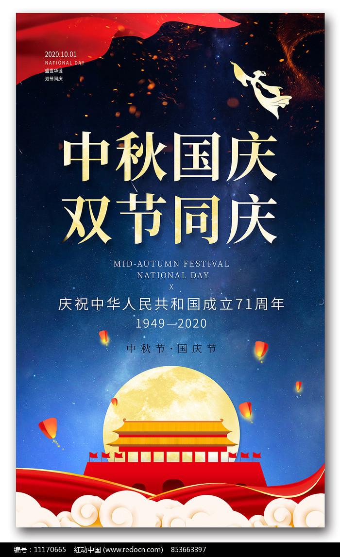 创意蓝色星空中秋国庆节宣传海报图片