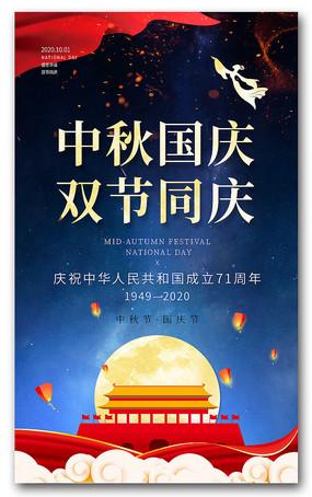 创意蓝色星空中秋国庆节宣传海报