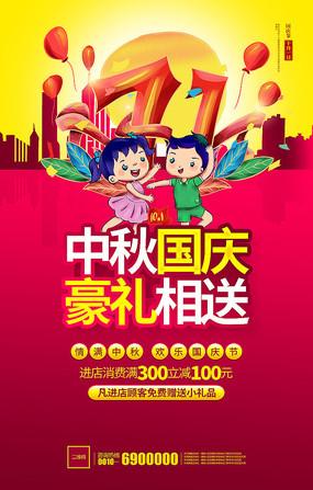 创意中秋国庆节商超促销宣传海报设计