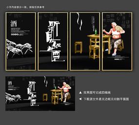 传统酒文化宣传装饰画挂图