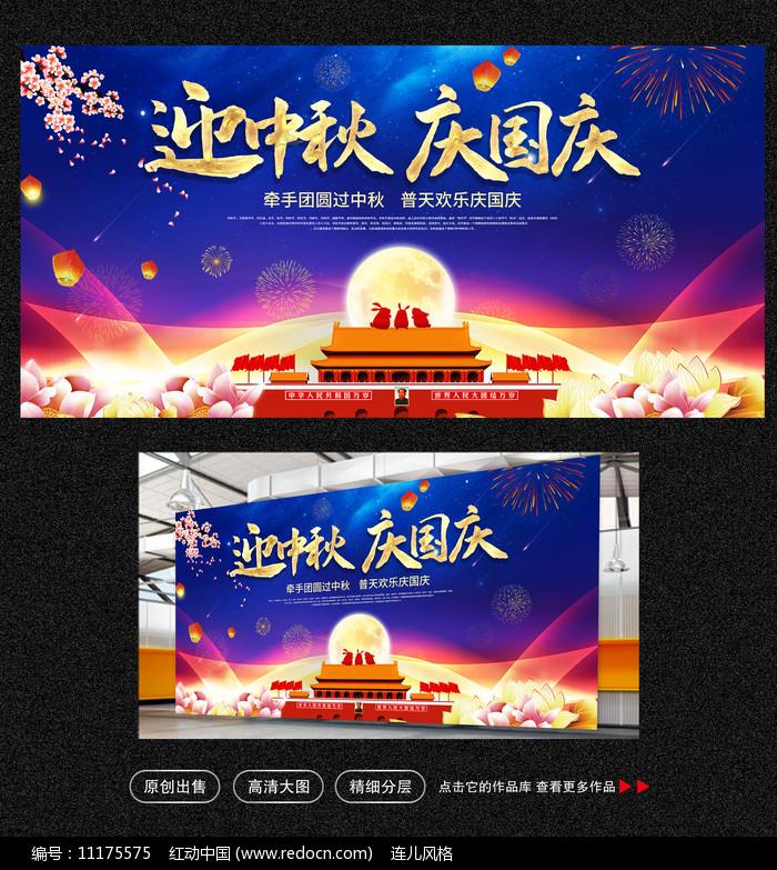 大气蓝色中秋国庆双节同庆舞台背景板图片