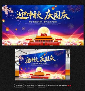 大气蓝色中秋国庆双节同庆舞台背景板