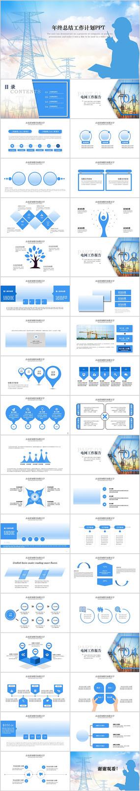 电力供电局国网国家电网公司PPT模板
