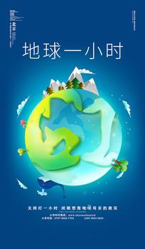 地球一小时公益海报设计