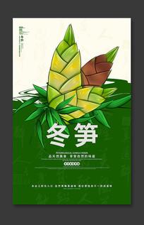 冬笋宣传海报设计