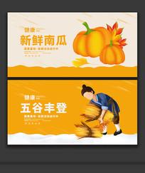 丰收季南瓜宣传海报设计