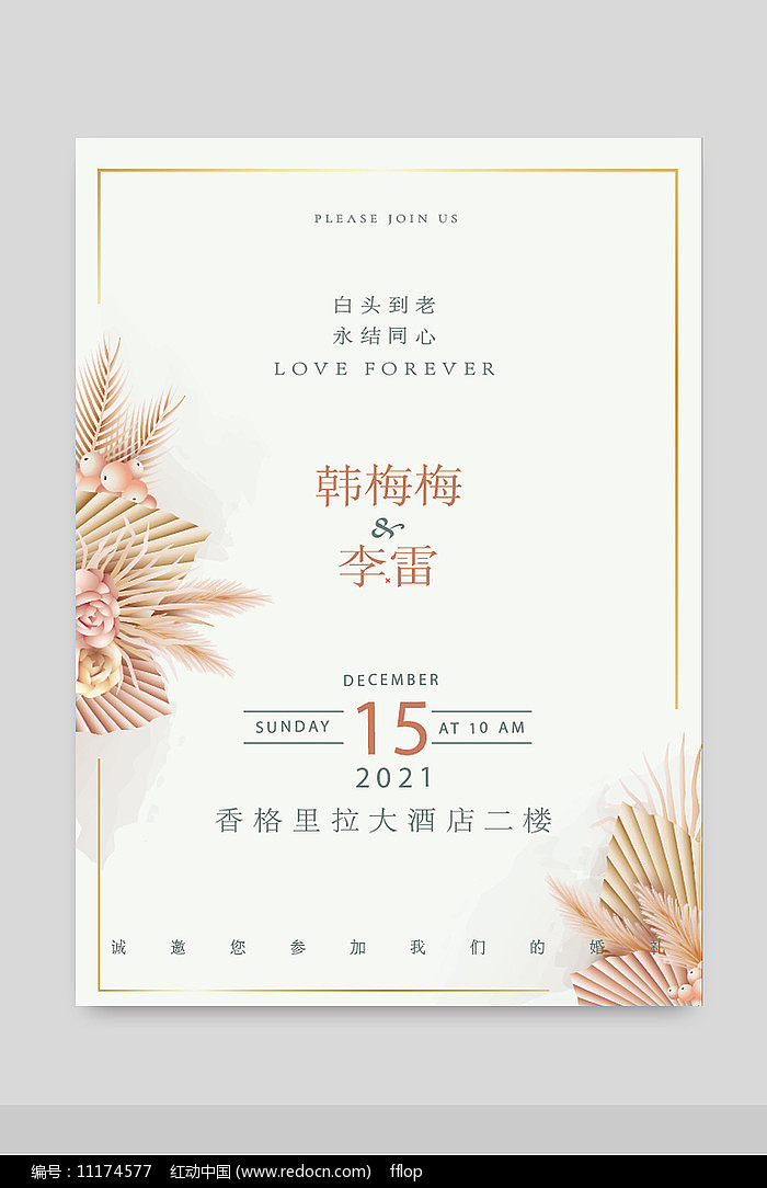 高端婚礼水牌迎宾牌设计图片