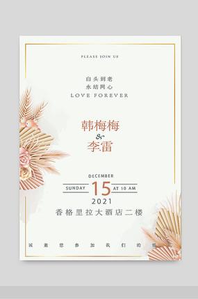 高端婚礼水牌迎宾牌设计