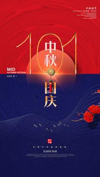 高端质感创意中秋国庆海报