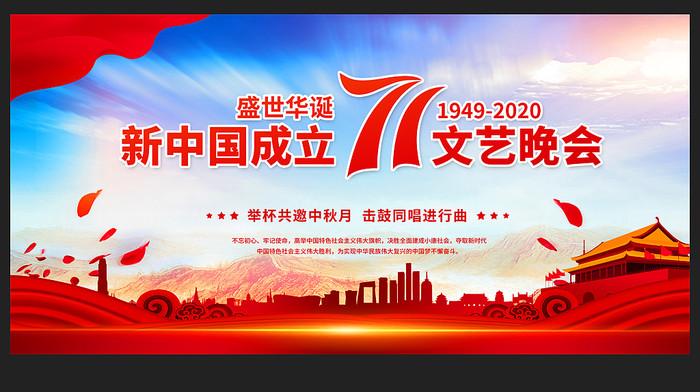 国庆节71周年晚会展板
