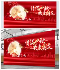 红色喜庆情满中秋欢度国庆双节同庆舞台背景