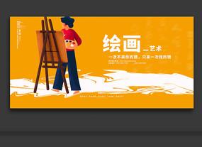 绘画培训班招生宣传海报设计
