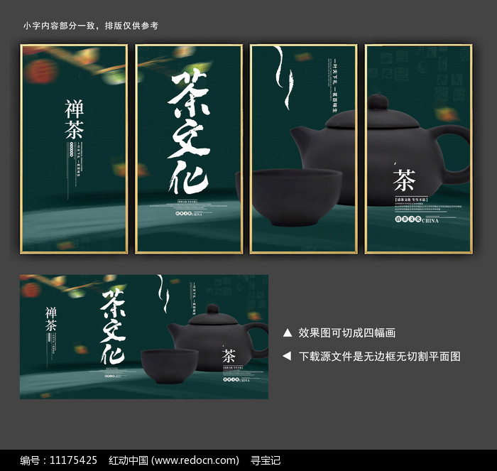 简约茶文化装饰画挂图图片