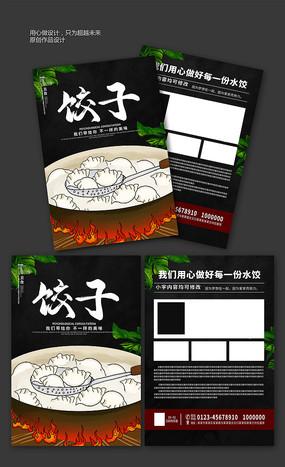 饺子水饺店宣传单设计