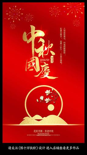 精美中秋国庆海报