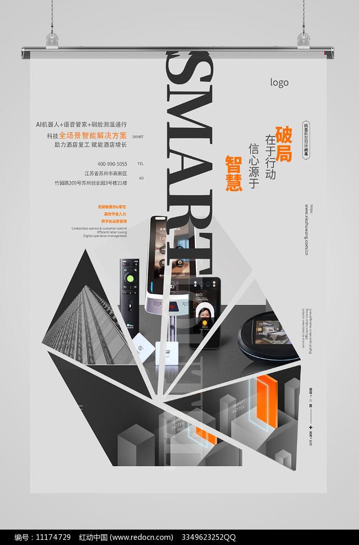 科技宣传海报设计图片