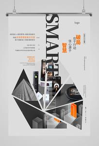 科技宣传海报设计