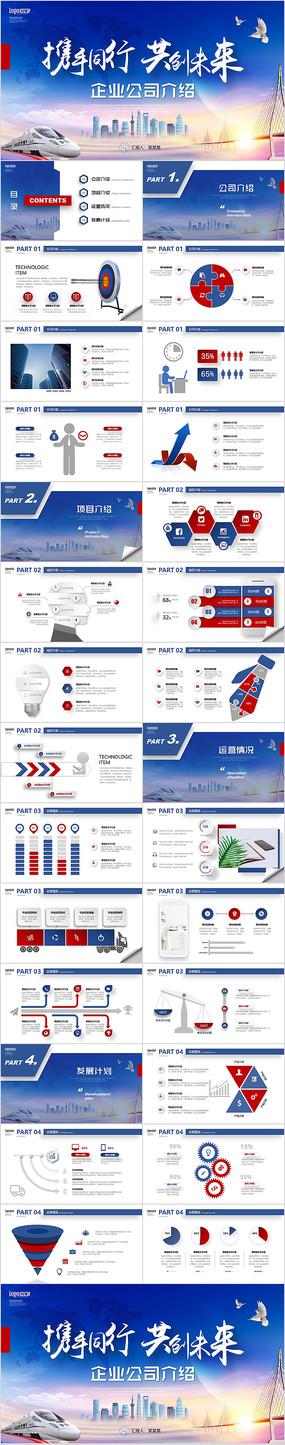 蓝红色微立体公司简介企业介绍商业项目PPT