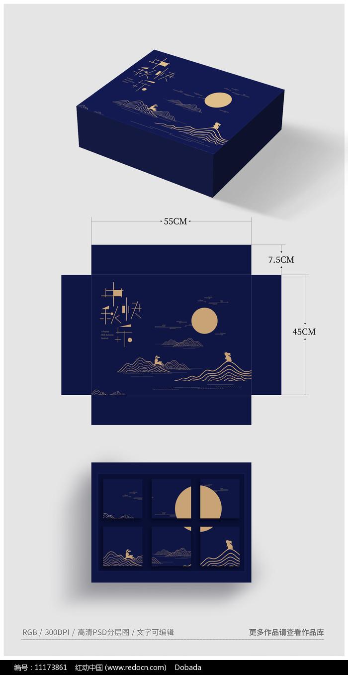 蓝色高端简约月饼包装图片