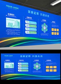 蓝色企业文化宣传文化墙