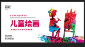 美术班招生宣传海报
