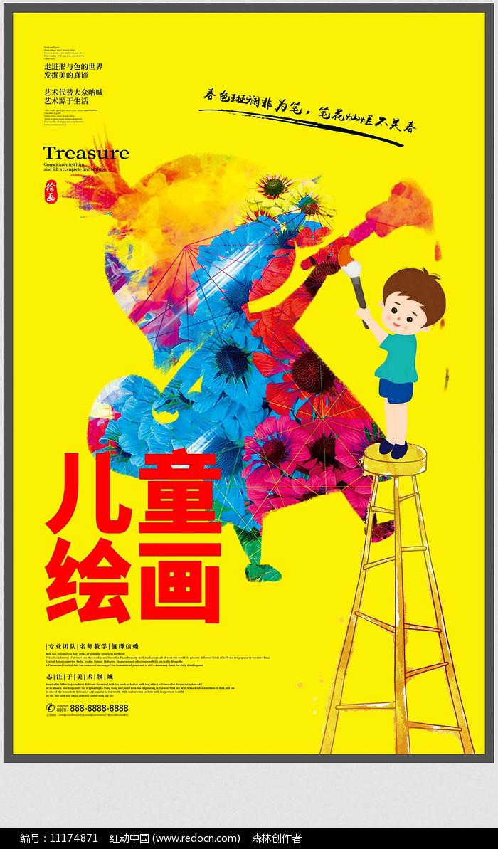 美术培训班招生宣传海报设计图片