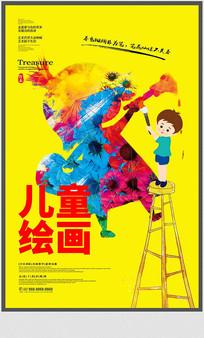 美术培训班招生宣传海报设计