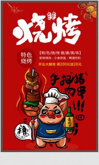 烧烤店宣传海报