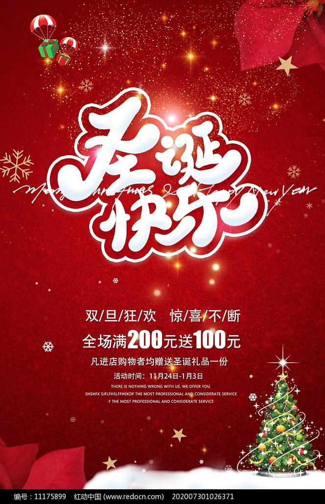 圣诞宣传海报设计图片
