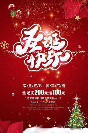 圣诞宣传海报设计