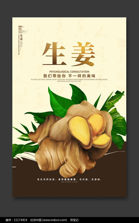生姜宣传海报设计图片