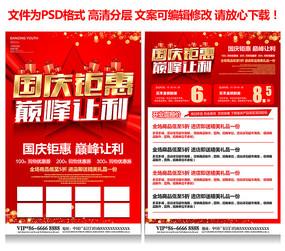 十一国庆节促销宣传单设计